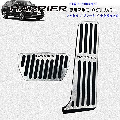 BOYOUS【一年保証】トヨタ 新型ハリアー 80系 専用 高品質 アルミ ペダル ブレーキ アクセル カバー HARRIER (2020年06月~) 穴あけは不要です 防キズ 防汚れ 2点セット(シルバー)