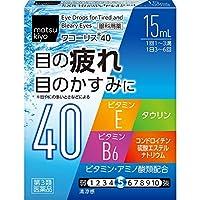 【第3類医薬品】ワコーリス40 15mL