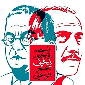 Ahmed Kaabour Youghani Omar El Zeen