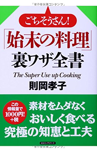 ごちそうさん! 「始末の料理」裏ワザ全書
