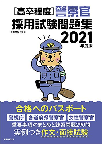 実務教育出版『2021年度版【高卒程度】警察官採用試験問題集』