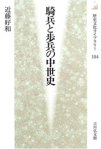 騎兵と歩兵の中世史 (歴史文化ライブラリー)