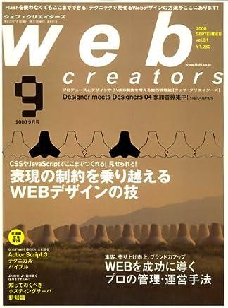 Web creators (ウェブクリエイターズ) 2008年 09月号 [雑誌]