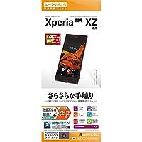 ラスタバナナ Xperia XZ さらさら反射防止フィルム R764XPXZ