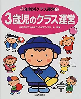 3歳児のクラス運営 (新・年齢別クラス運営)