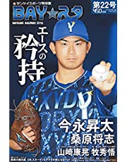 BAY☆スタ 第22号 (サンケイスポーツ特別版)