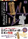まじないの文化史: 日本の呪術を読み解く