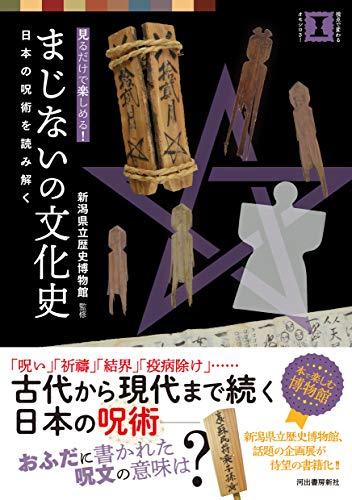 まじないの文化史: 日本の呪術を読み解く (視点で変わるオモシロさ!)の詳細を見る