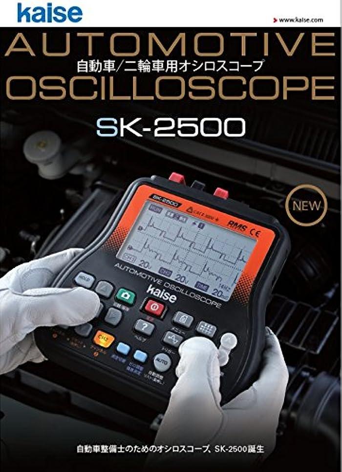 労働者一時停止手自動車/二輪用オシロスコープ SK-2500