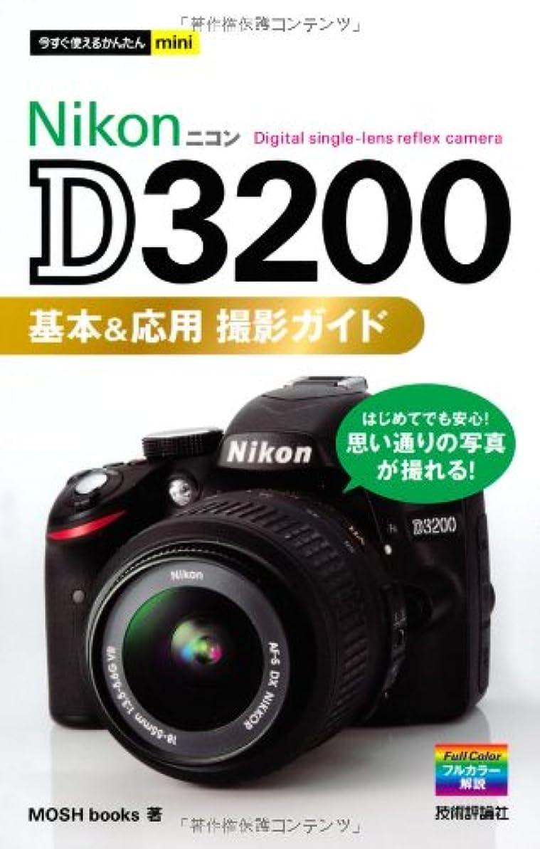許可するもつれアーティキュレーション今すぐ使えるかんたんmini NikonD3200基本&応用 撮影ガイド