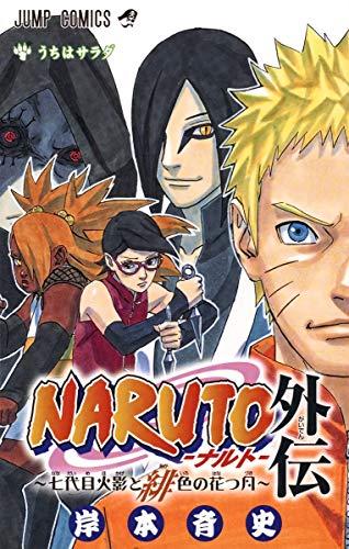 NARUTO―ナルト― 外伝 ~七代目火影と緋色の花つ月~ (ジャンプコミックス)