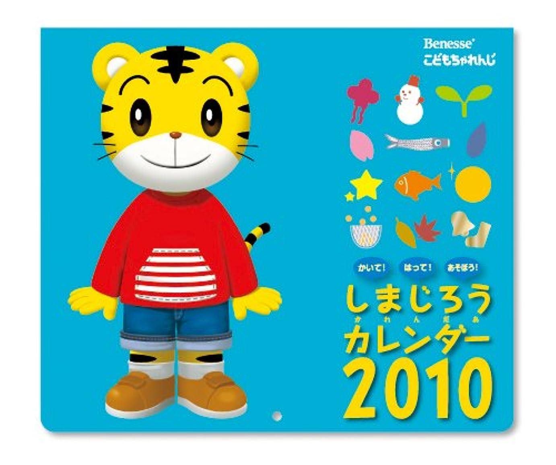 おなじみの無効にするいっぱいしまじろうカレンダー2010 ([カレンダー])