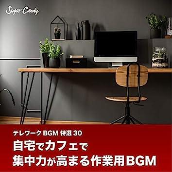 テレワークBGM 特選30 ~自宅でカフェで集中力が高まる作業用BGM~