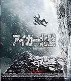 アイガー北壁 Blu-ray[Blu-ray/ブルーレイ]