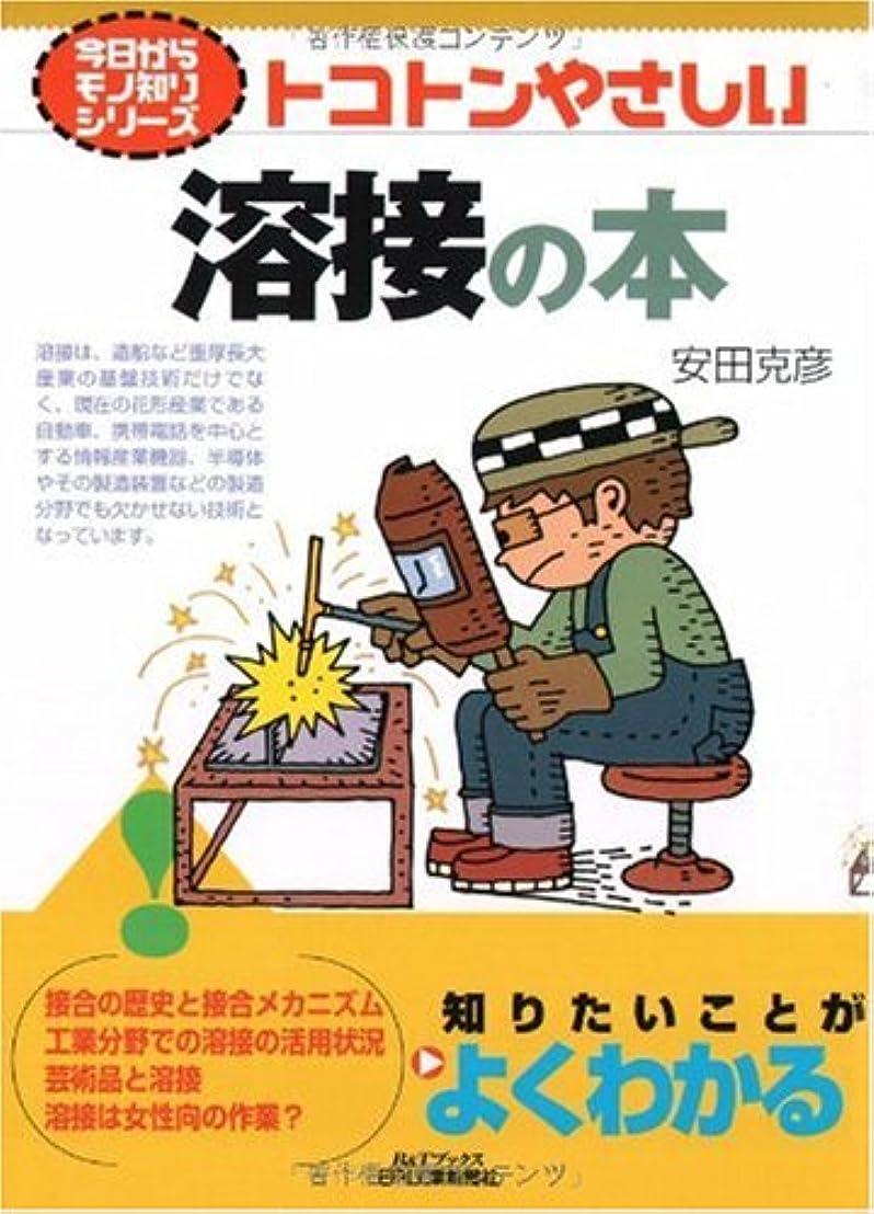 滝気になる有用トコトンやさしい溶接の本 (B&Tブックス―今日からモノ知りシリーズ)