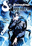 SHAMAN KING &a garden 分冊版(3) (なかよしコミックス)
