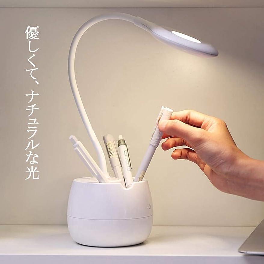 局マイクロフォン句Vonten LED デスクライト 電気スタンド 卓上スタンド 三段階調光 360度回転 USB充電 読書 寝室 仕事