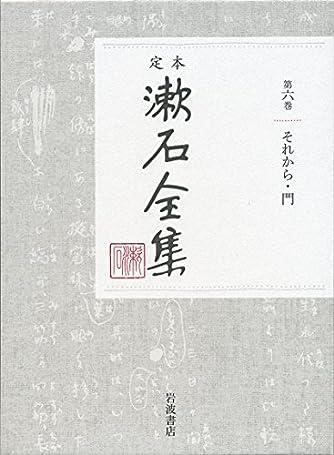 それから 門 (定本 漱石全集 第6巻)