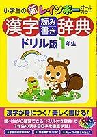 漢字読み書き辞典 ドリル版 1年生