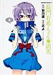 長門有希ちゃんの消失 (4) (カドカワコミックスAエース)