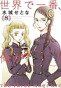 世界で一番、俺が○○(8) (イブニングコミックス)