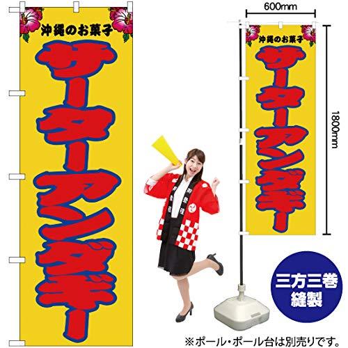 のぼり旗 サーターアンダギー 黄 JY-81(三巻縫製 補強済み)【宅配便】 [並行輸入品]