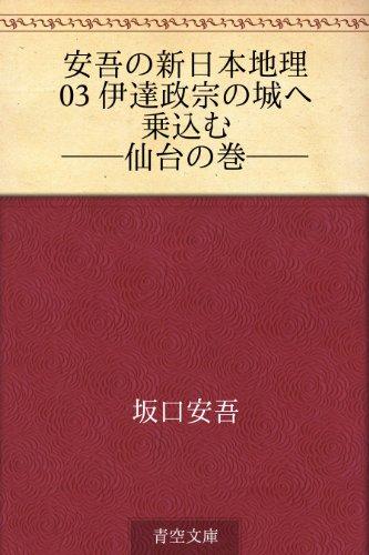 安吾の新日本地理 03 伊達政宗の城へ乗込む――仙台の巻――