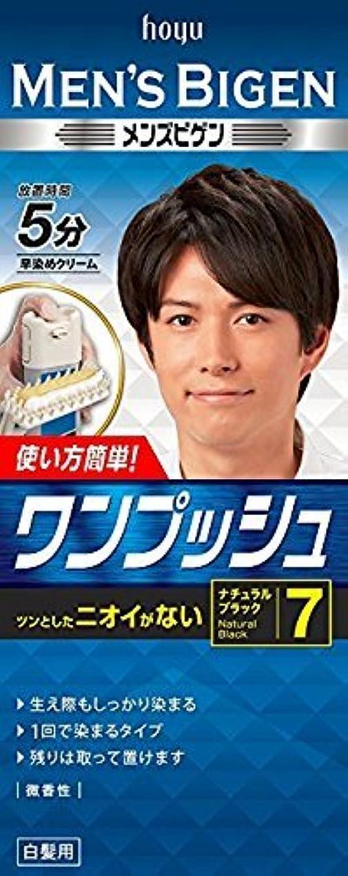 ファンブル頬骨検索ホーユー メンズビゲン ワンプッシュ 7 (ナチュラルブラック) ×3個