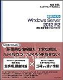 標準テキスト Windows Server 2012 R2 構築・運用・管理パーフェクトガイド