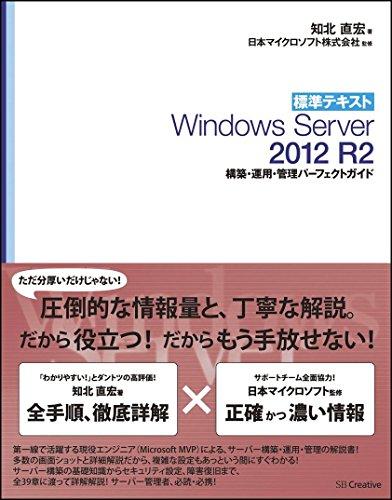 『標準テキスト Windows Server 2012 R2 構築・運用・管理パーフェクトガイド』の1枚目の画像