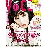 VOCE (ヴォーチェ) 2020年 12月号 [雑誌]