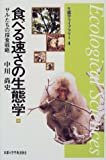食べる速さの生態学―サルたちの採食戦略 (生態学ライブラリー)