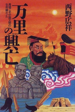 万里の興亡―長城こそ中国文明の生命線だった