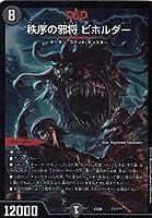 デュエルマスターズ DMEX08 17/??? 秩序の邪将 ビホルダー 謎のブラックボックスパック (DMEX-08)