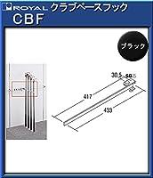 クラブベースフック 【ロイヤル】 CBF-BK Aブラック サイズ:433mm