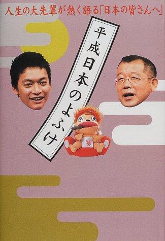 平成日本のよふけ―人生の大先輩が熱く語る「日本の皆さんへ」