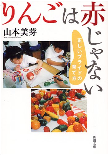 りんごは赤じゃない―正しいプライドの育て方 (新潮文庫)