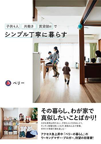 子供4人共働き・賃貸60㎡でシンプル丁寧に暮らす