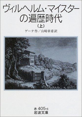 ヴィルヘルム・マイスターの遍歴時代〈上〉 (岩波文庫)