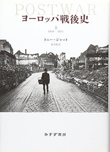 ヨーロッパ戦後史(上)1945-1971