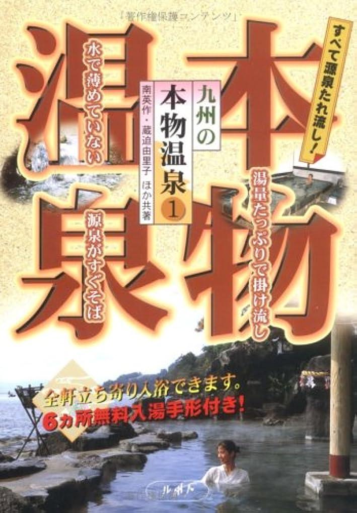 試してみるギャラントリー貸す九州の本物温泉―すべて源泉たれ流し! (1)