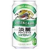 【発泡酒】キリン 淡麗グリーンラベル 糖質70%オフ[350ml×1本]