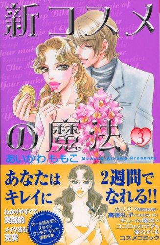 新コスメの魔法(3) (KC KISS) - あいかわ ももこ