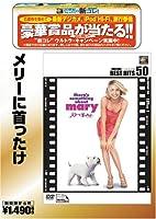 メリーに首ったけ [ベストヒット50] [DVD]
