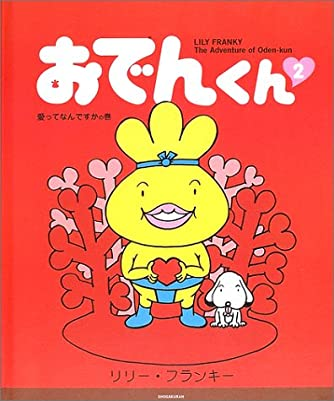 おでんくん: 愛ってなんですかの巻 (2)