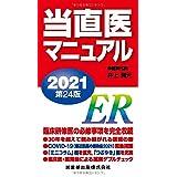当直医マニュアル2021 第24版