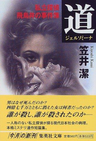 道―ジェルソミーナ 私立探偵飛鳥井の事件簿 (集英社文庫)