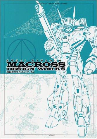河森正治マクロスデザインワークス (Mechanical design works series)の詳細を見る