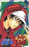 テニスの王子様 21 (ジャンプコミックス)