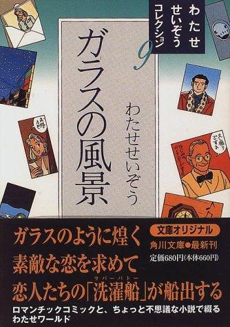 ガラスの風景 (角川文庫 わ 6-9 わたせせいぞうコレクション 9)
